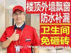 凤翔东   防水补漏、卫生间漏水等   24小时、售后保修