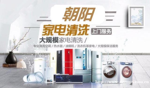 提供冰箱清洗、热水器清洗、消毒杀菌等服务   主营深度保洁