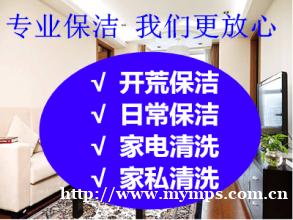 日常保洁   支持甲醛检测、地砖美缝、混纺地毯等