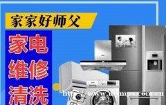 空调冰箱、洗衣机热水器、燃气灶油烟机、清洗维修安装