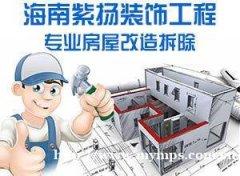 承接家装 拆迁 改造翻建 砸墙打地板,拆楼梯,拆楼板,拆顶