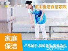 日常保洁   支持地面清洁、除胶、甲醛检测等